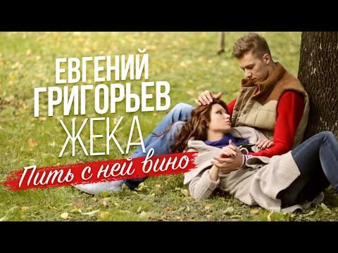 Жека (Евгений Григорьев) - Пить с ней вино