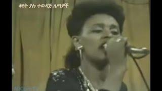 """Bezawork Asfaw - Wodih Bayi """"ወዲህ ባይ"""" (Amharic)"""