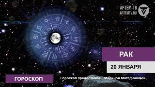 Гороскоп на 20 января 2019 г.