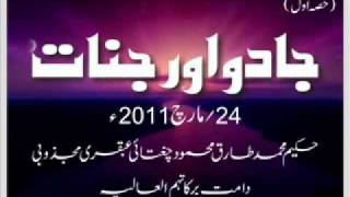 Hakeem Muhammad Tariq Mehmood - Jadoo Aur Jinnat 24 March 2011 (Part 1) 5 of 11 -