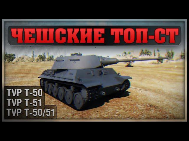 Чешские ТОП-СТ - Новые Танки - Ветка Чехословакии