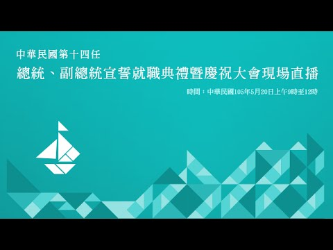 中華民國第十四任總統、副總統宣誓就職典禮暨慶祝大會