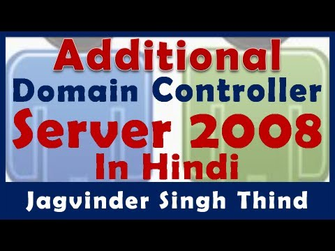 Adding Second domain controller to Domain in Hindi
