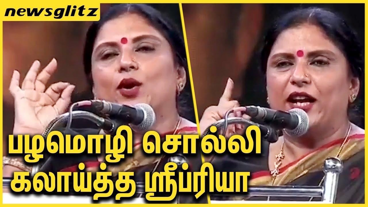 பழமொழி சொல்லி கலாய்த்த ஸ்ரீப்ரியா  | Sripriya Speech In Trichy Makkal Nethi Maiam Meeting | Kamal