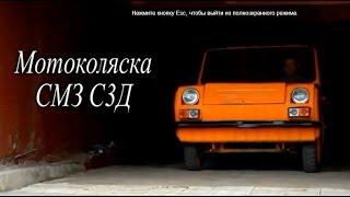 """Мотоколяска СМЗ С3Д (microcar SMZ S3D) """"Инвалидка"""""""
