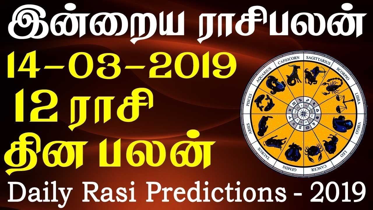 Daily RasiPalan | Today Horoscope | இன்றையராசிபலன் 14-03-2019 – RasiPalangal