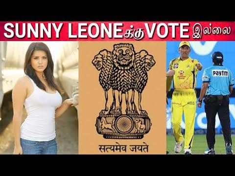 Sunny Leone ???? Vote ????? - Cinema News - VJSindhuja - CinebillaTV