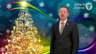 Новогоднее поздравление депутата Государственной Думы РФ