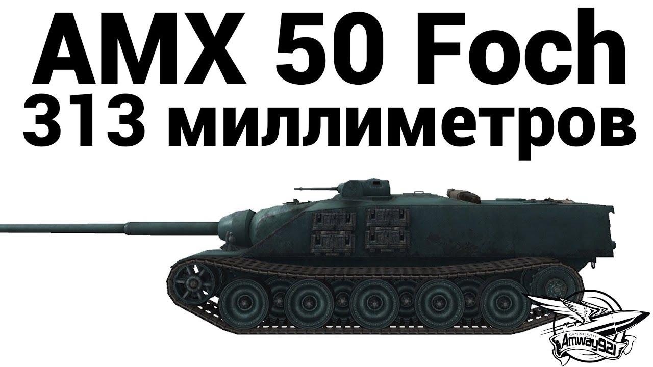 AMX 50 Foch - 313 миллиметров