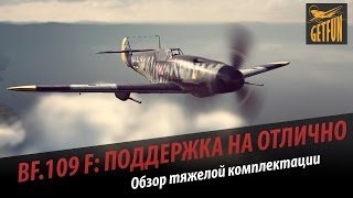 Bf.109 F: Поддержка на отлично. Обзор тяжелой комплектации.