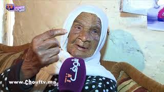 عندها 103 عام..عايشة غير فــبراكة هي و بنتها..دخلو عليها عصابة اغتاصبو بنتها و قتلوها و هي كتشوف |