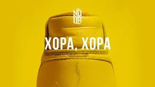 NDOE - ХОРА, ХОРА (Official Audio)