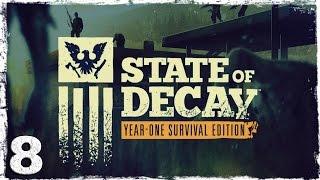 State of Decay YOSE. #8: Зовите ее