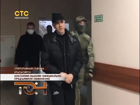 Анатолию Быкову официально предъявили обвинение