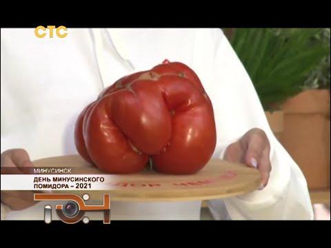 День Минусинского помидора – 2021