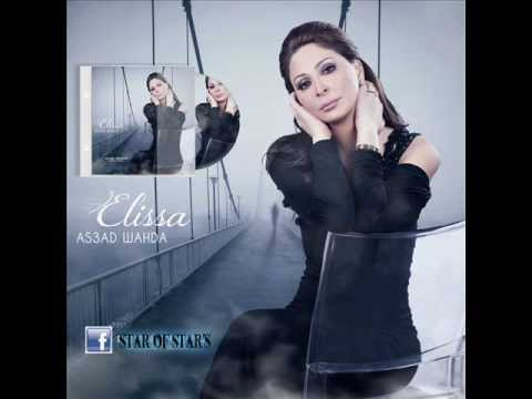 Elissa - As3ad Wahda /  إليسا - أسعد واحد