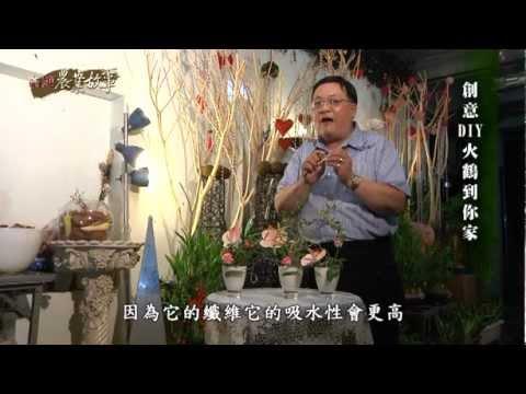 高雄農業故事館-火鶴(影片長度:15分4秒)