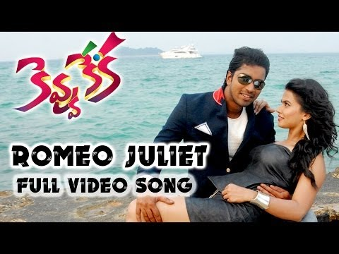 Kevvu Keka Movie || Romeo Juliet Full Video Song || Allari Naresh,Sharmila Mandre