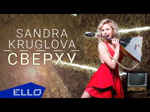 Сандра Круглова - Сверху
