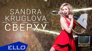 Сандра Круглова - Сверху Скачать клип, смотреть клип, скачать песню