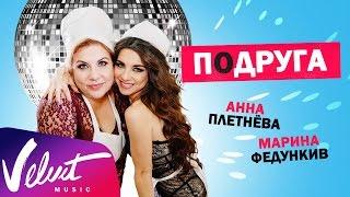 Анна Плетнёва feat. Марина Федункив – Подруга Скачать клип, смотреть клип, скачать песню