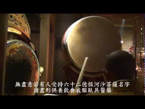 法楽太鼓 1 「観音経」 東谷寺 (真言宗豊山派)