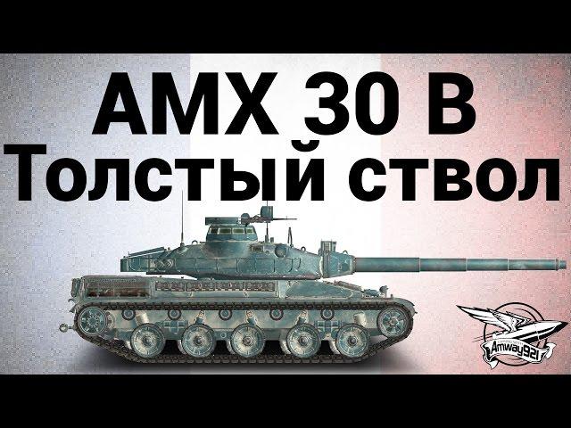Обзор среднего танка АМХ 30 Б от Amway921WOT в World of Tanks (0.9.6)