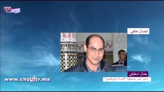 """جمال اسطيفي لـ """"شوف تيفي"""" : هذا رأيي في قرار تعليق نشاط الوزير أوزين  """