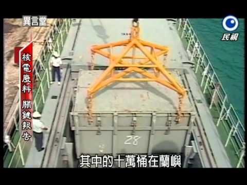 2013.03.02【民視異言堂】核電廢料.關鍵報告