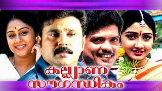 Malayalam Full Movie Kalyana Sowgandhikam Dileep New