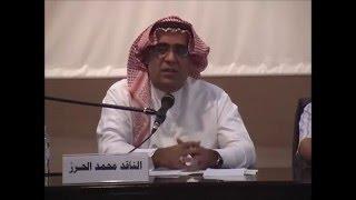 محاضرة: مفهوم الحدود في القرآن الكريم