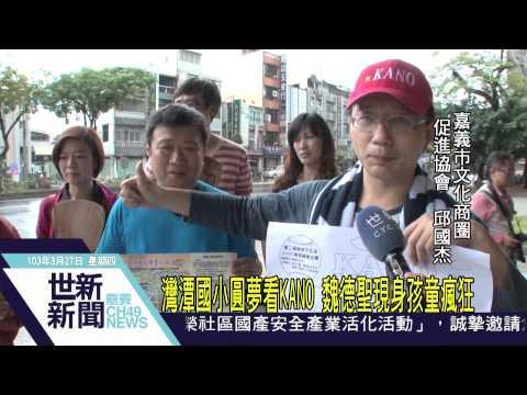 世新新聞 灣潭國小圓夢看KANO 魏德聖現身孩童瘋狂