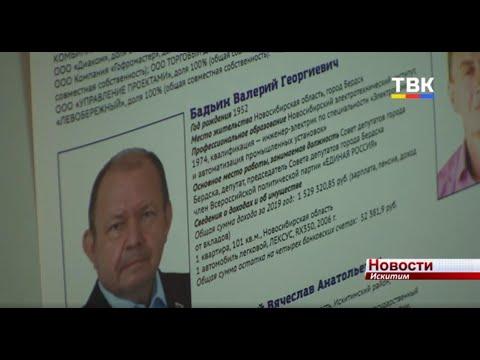 Ильгиза Лотфуллина и Валерий Бадьин будут представлять интересы искитимцев в Заксобрании НСО