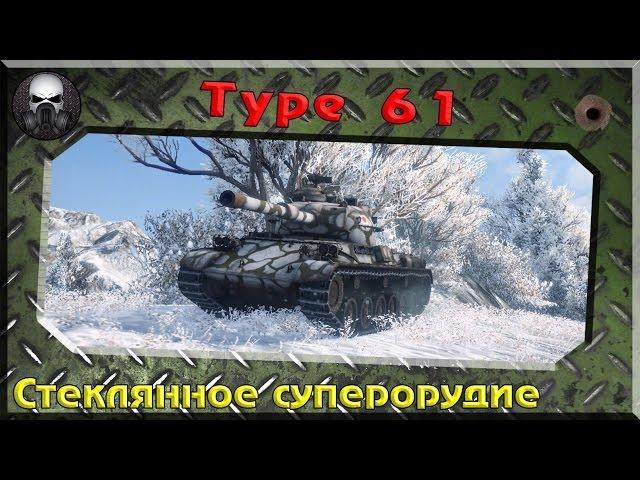 Гайд по танкам Тайп 61, Тайп 61 от dmitryamba в World of Tanks (0.8.10)