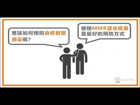 〖麻疹群聚感染風波〗健康盟-健康知識懶人包