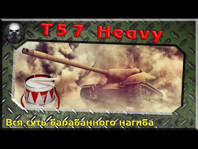 Обзор тяжелого танка Т57 Хеви от dmitryamba в World of Tanks (0.9.1)
