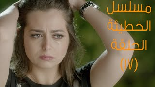 Episode 17 - Al Khate2a Series | الحلقة السابعة عشر - مسلسل الخطيئة