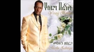 """Mesfin Zeberga - Eshete Wayena """"እሸተ ወይና"""" (Amharic)"""
