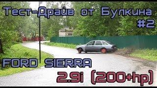 Тест-Драйв от Булкина #2 - Ford Sierra (КОРЧ)