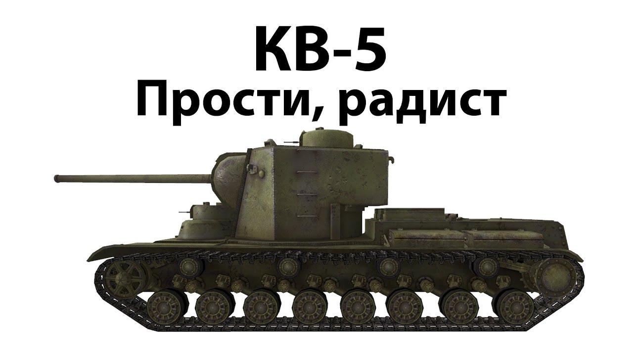 КВ-5 - Прости, радист