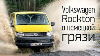 Volkswagen Rockton (T6): экспресс-тест. Тесты АвтоРЕВЮ.