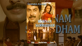 Mownam Sammadham (Full Movie) Watch Free Full Length