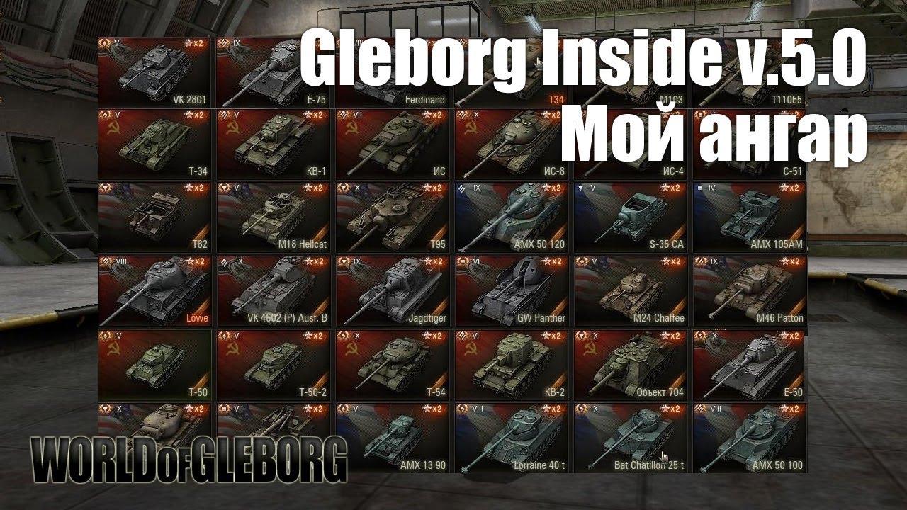 Gleborg Inside v.5.0 - Ангарное видео