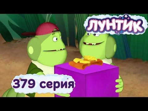 Лунтик - 379 серия. Подарок для бабочки