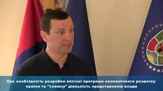 """Сергій Дунаєв про використання владою """"схем"""", які шкодять простому громадянину"""