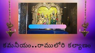 కమనీయం.. రాములోరి కల్యాణం Kamaniyam .. Ramulori Kalyanam  of Sri Sitaramanjaneya Swamy