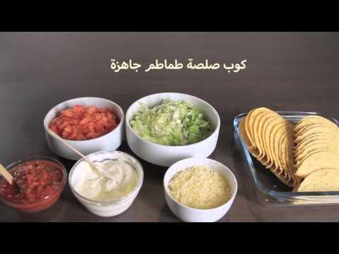 طريقة عمل تاكو الدجاج بالفيديو   أكلات مكسيكية   أطيب طبخة