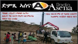 <Voice of Assenna: Water Shortage of Quinin - Quinito Villages Being Resolved by ERDA