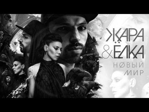 Смотреть клип Елка feat.  Жара - Новый Мир