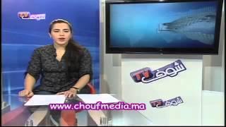 أخبار الظهيرة-19-01-2013 | خبر اليوم